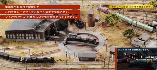 日本の貨物列車